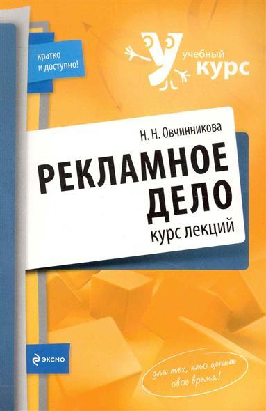 Рекламное дело Курс лекций
