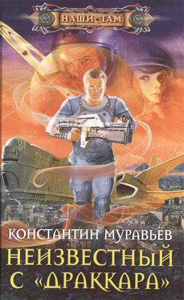 Муравьев К. Неизвестный с Драккара. Роман неизвестный цветок
