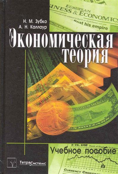 Экономическая теория Учеб. пос.