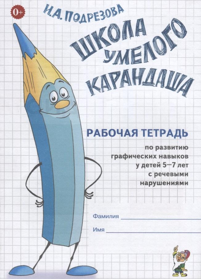 Школа умелого Карандаша. Рабочая тетрадь по развитию графических навыков у детей 5-7 лет с речевыми нарушениями
