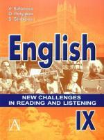 Английский язык Книга для чтения и аудирования 9 кл.