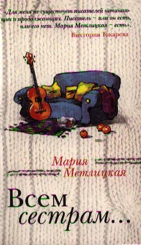 Читать книги онлайн метлицкая бабье лето