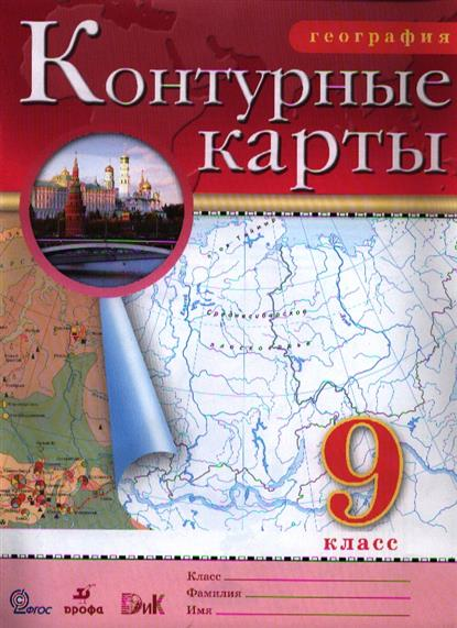 Контурные карты дик и дрофа 9 класс | население россии.