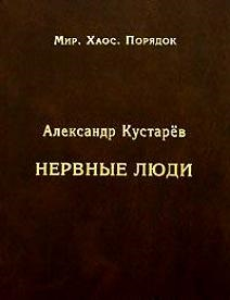 Кустарев А. Нервные люди Очерки об