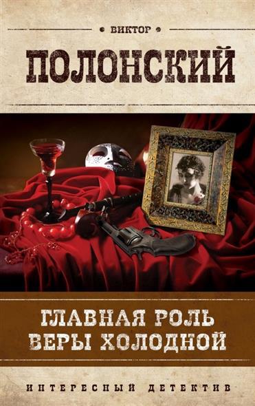 Полонский В. Главная роль Веры Холодной книги эксмо загадка веры холодной
