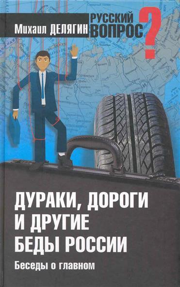 Дураки дороги и другие беды России Беседы о главном