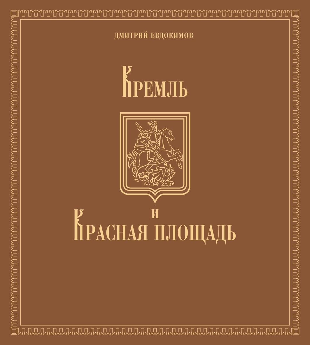 Евдокимов Д. Кремль и Красная площадь