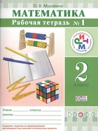 Математика. Рабочая тетрадь №1. 2 класс