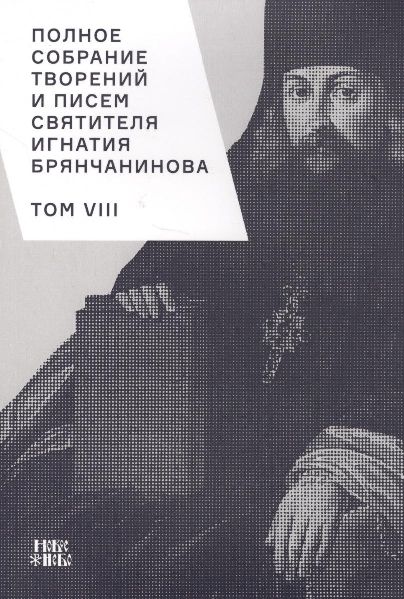 Полное собрание творений и писем святителя Игнатия Брянчанинова. Том VIII