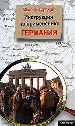 Горский М. Инструкция по применению Германия рэймонд таллис краткая история головы инструкция по применению
