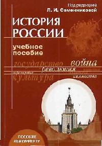 История России Уч. пос. для абитур. вузов