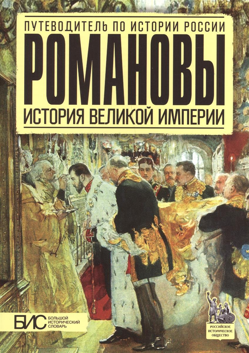 Савинова Е. Романовы. История великой империи