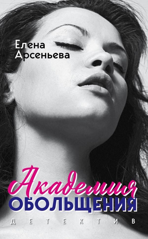 Арсеньева Е. Академия обольщения арсеньева е коварные алмазы екатерины великой