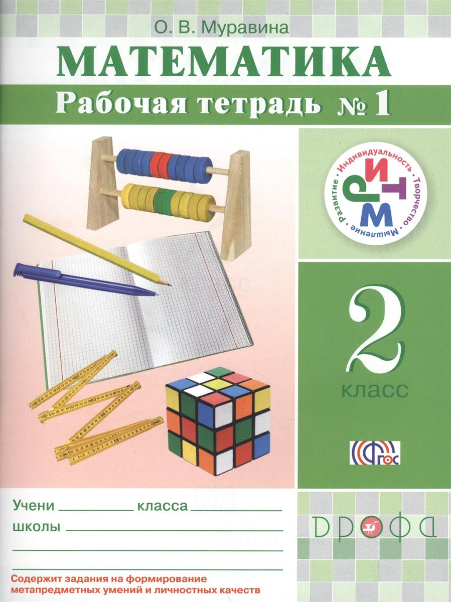 Муравина О. Математика. Рабочая тетрадь №1. 2 класс