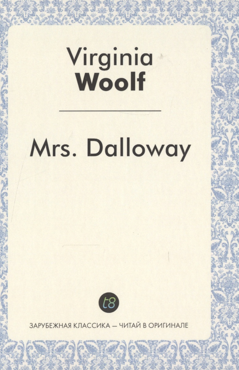Woolf V. Mrs. Dalloway. A Novel in English. 1925 = Миссис Дэллоуэй. Роман на английском языке. 1925 woolf w mrs dalloway a novel in english 1925 миссис дэллоуэй