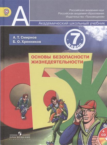 Основы безопасности жизнедеятельности. 7 класс. Учебник для общеобразовательных организаций с приложением на электронном носителе