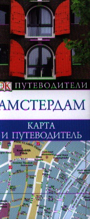 Дент М. Амстердам. Карманный путеводитель ISBN: 9785271398254