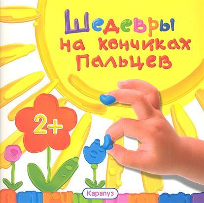 Жиренкина А.: Шедевры на кончиках пальцев