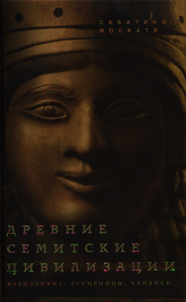 Москати С. Древние семитские цивилизации ISBN: 9785952450066