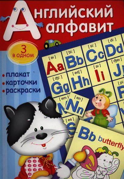 Английский алфавит. Плакат. Карточки. Раскраски. 3 в одном