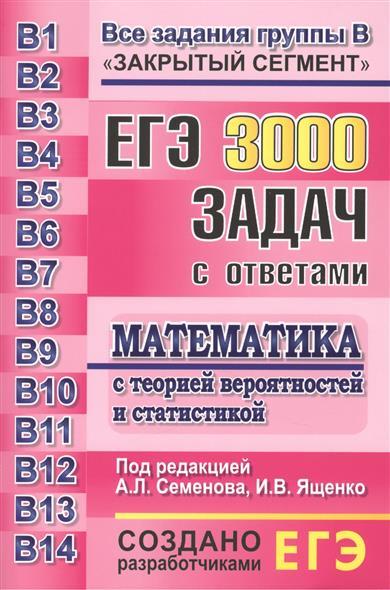 Егэ 2011 Семенова Ященко