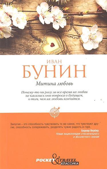 Бунин И. Митина любовь иван бунин жизнь арсеньева