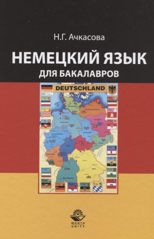 Ачкасова Н. Немецкий язык для бакалавров. Учебник ISBN: 9785238025575 кравченко а немецкий язык для бакалавров