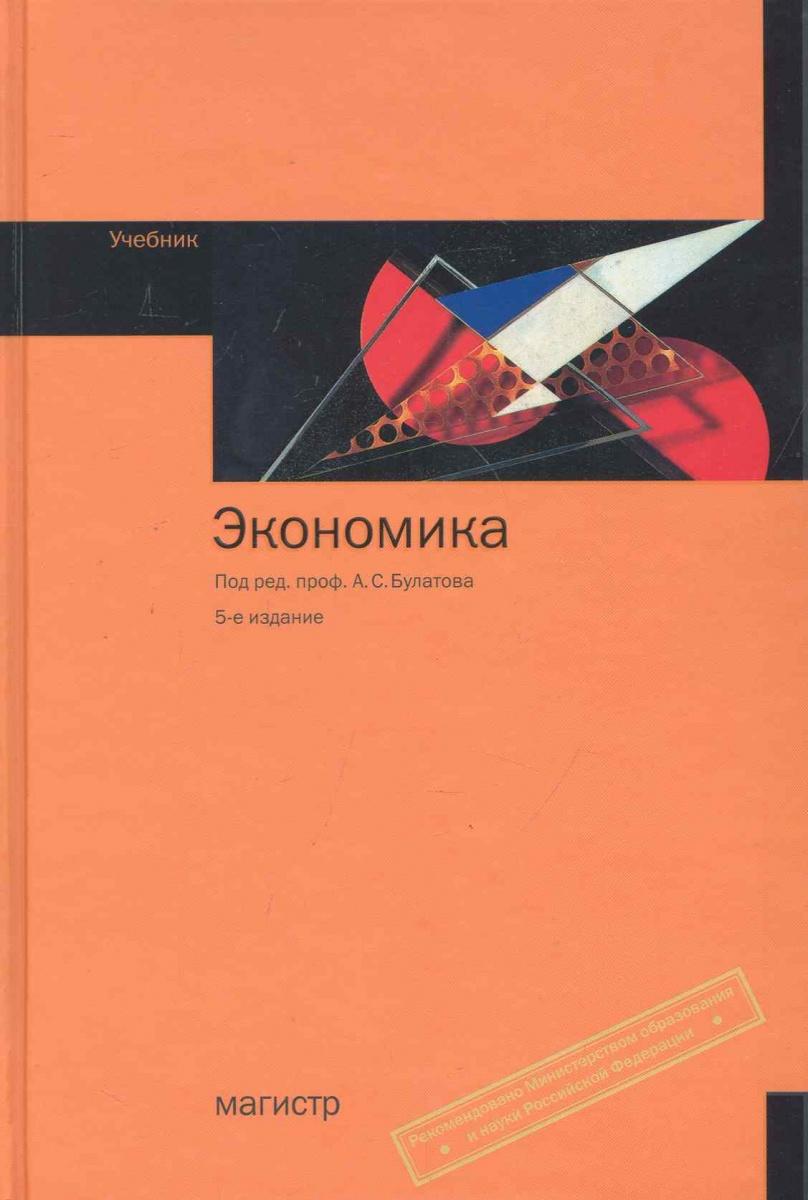 Булатов А. Экономика Учебник ISBN: 9785977601610 владимир булатов русский север