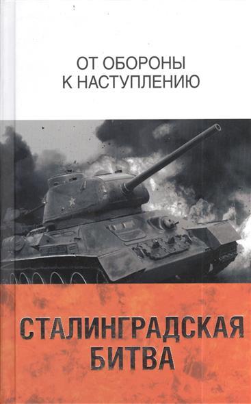 Соколов А., Золотарев В., Миренков В. и др. Сталинградская битва. От обороны к наступлению