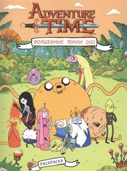 Кузьминых Ю. (ред.) Adventure Time. Волшебные земли Ооо. Раскраска  кузьминых ю ред раскраска для девчонок веселые задания внутри