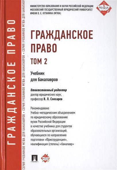 Слесарев В. (ред.) Гражданское право. Том 2. Учебник для бакалавров