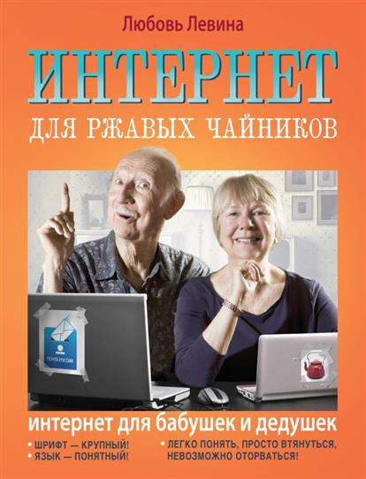 Левина Л. Интернет для ржавых чайников. Интернет для бабушек и дедушек цена