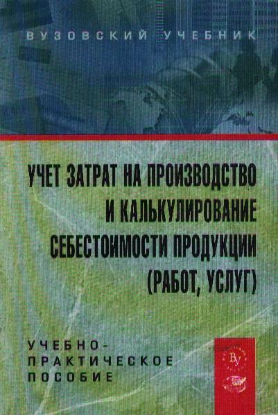 Бабаев Ю.: Учет затрат на производство и калькулирование себестоимости продукции