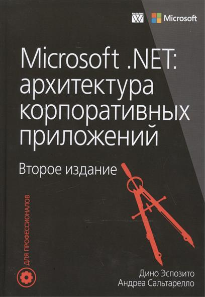 Эспозито Д., Сальтарелло А. Microsoft .NET: Архитектура корпоративных приложений эспозито д эспозито ф разработка приложений для windows 8 на html5 и javascript