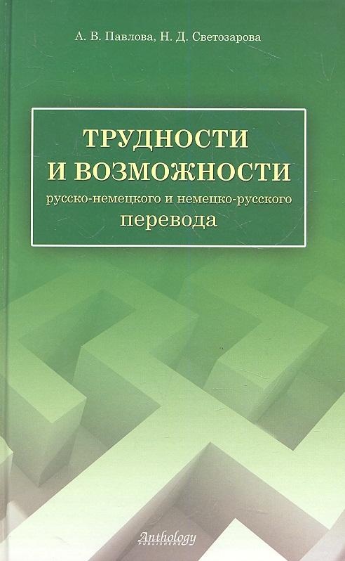 Павлова А., Светозарова Н. Трудности и возможности русско-немецкого и немецко-русского перевода