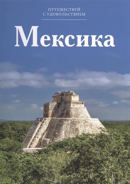 Чеканова Н. Путешествуй с удовольствием. Том 8. Мексика ISBN: 4607071488070