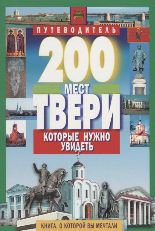 Михня С. (сост.) 200 мест Твери, которые нужно увидеть ISBN: 9785847509725
