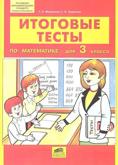 Итоговые тесты по математике для 3 класса