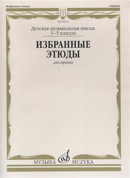 Фортунатов К. (сост.) Избранные этюды для скрипки. Детская музыкальная школа. 3-5 классы этюды для флейты 1 5 классы детская музыкальная школа