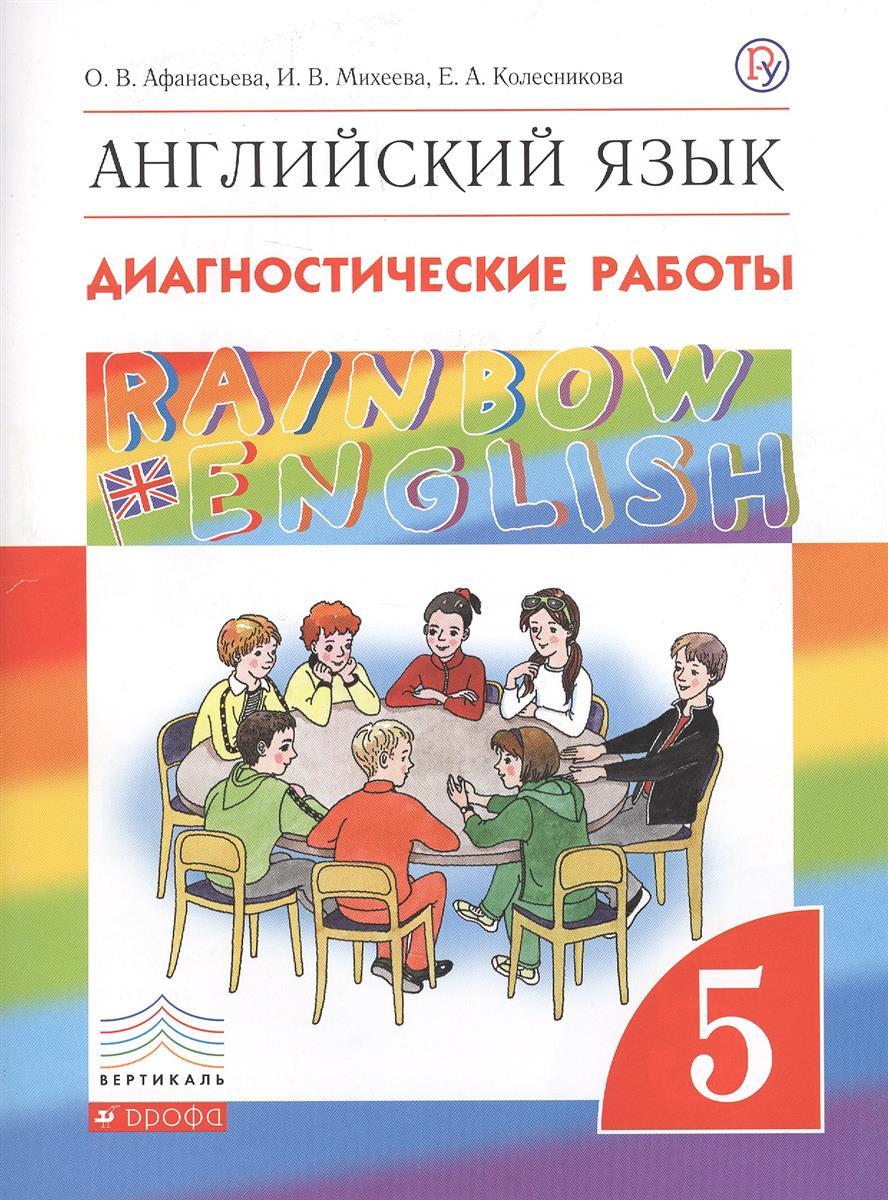 Афанасьева О., Михеева И., Колесникова Е. Rainbow English. Английский язык. 5 класс. Диагностические работы