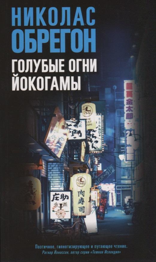 Обрегон Н. Голубые огни Йокогамы