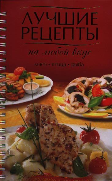 Лучшие рецепты на любой вкус. Мясо. Птица. Рыба доска бесплатных объявлений куплю продам мясо птица