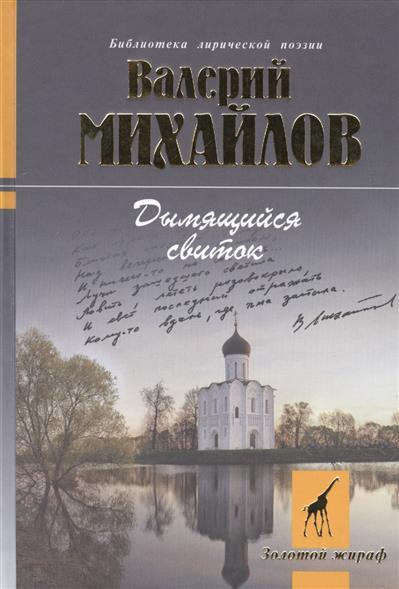 Михайлов В. Дымящийся свиток