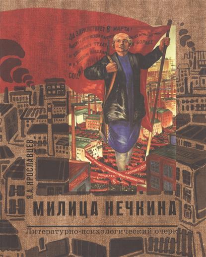 Милица Нечкина. Литературно-психологический очерк