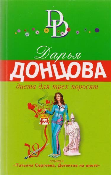 Донцова Д. Диета для трех поросят рубина д рубина 17 рассказов