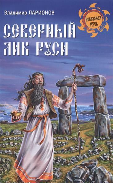 Ларионов В. Северный лик Руси северный лик руси