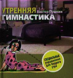 Пушкин В. Утренняя гимнастика пушкин виктор гимнастика в пути
