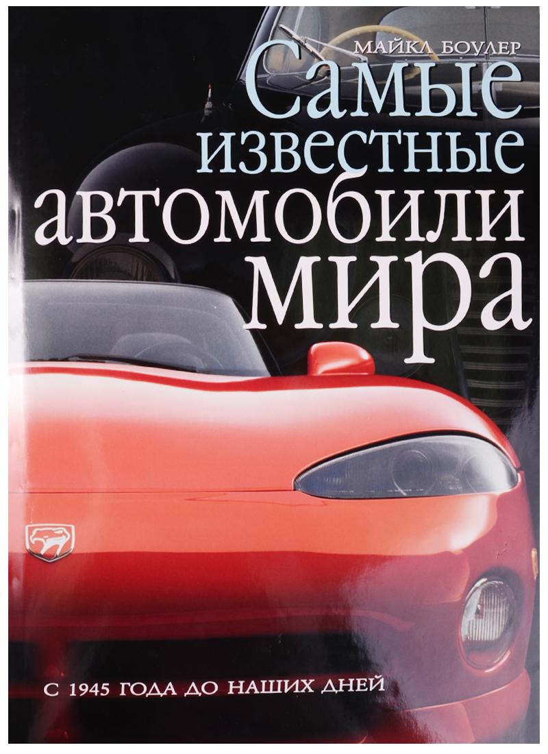 Самые известные автомобили мира