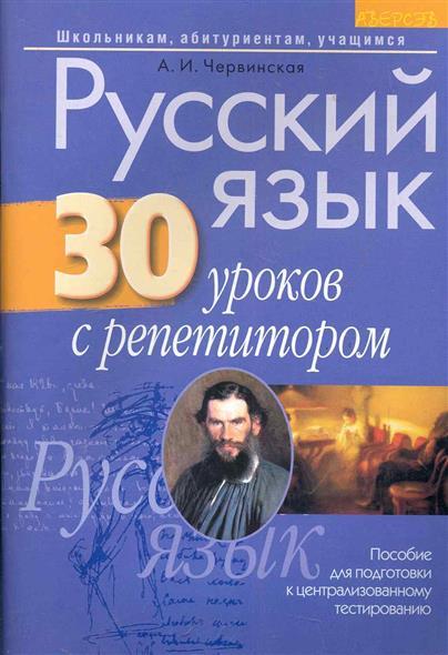 Русский язык 30 уроков с репетитором