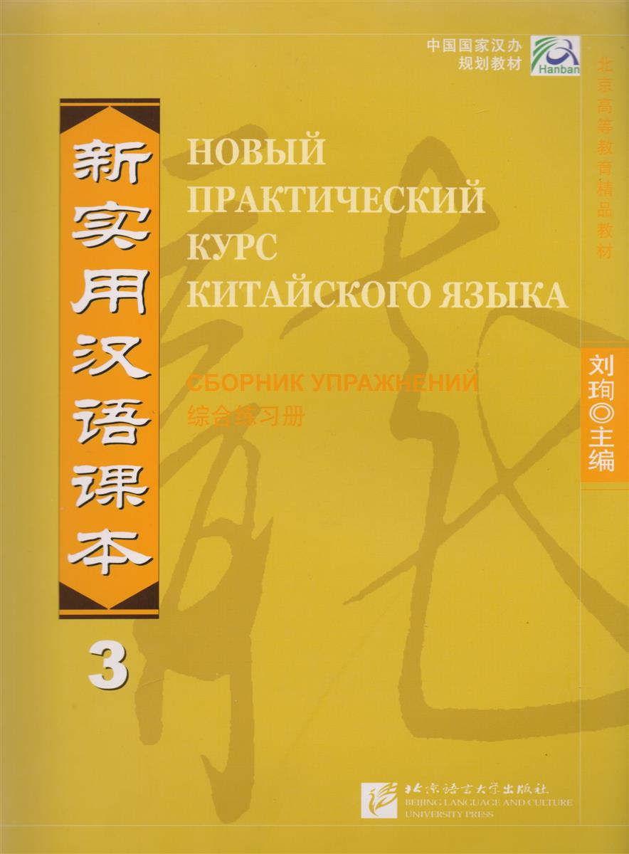 Liu Xun NPCh Reader vol.3 (Russian edition) / Новый практический курс китайского языка. Часть 3 (РИ) - Workbook (на китайском и русском языках)